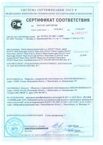 Сертифика соответствия  Knauf Therm