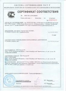 Сертификат соответствия ООО Руссип-ТР